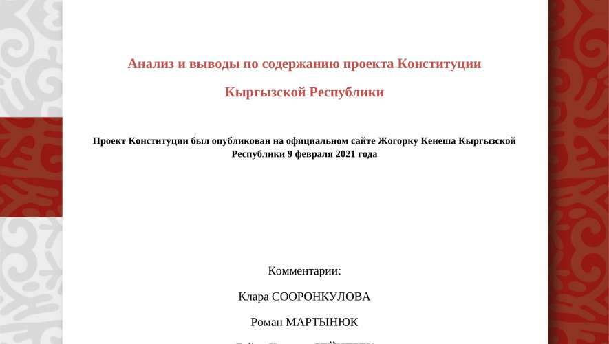 Analysis of the Draft Constitution of the Kyrgyz Republic